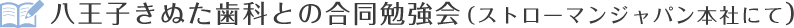 八王子きぬた歯科との合同勉強会(ストローマンジャパン本社にて)