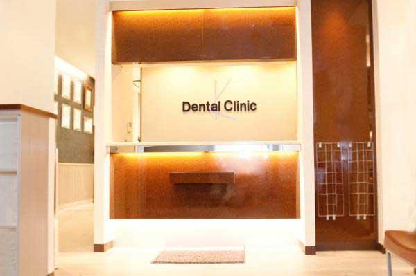 きぬた歯科photo