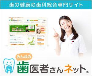 歯の健康のしか総合専門サイト 歯医者さんネット