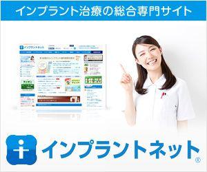 インプラント治療の総合専門サイト インプラントネット