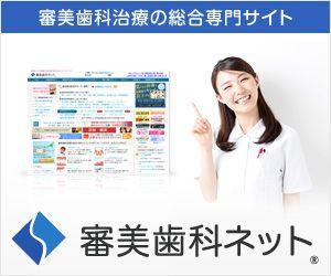 審美歯科治療の総合専門サイト 審美歯科ネット