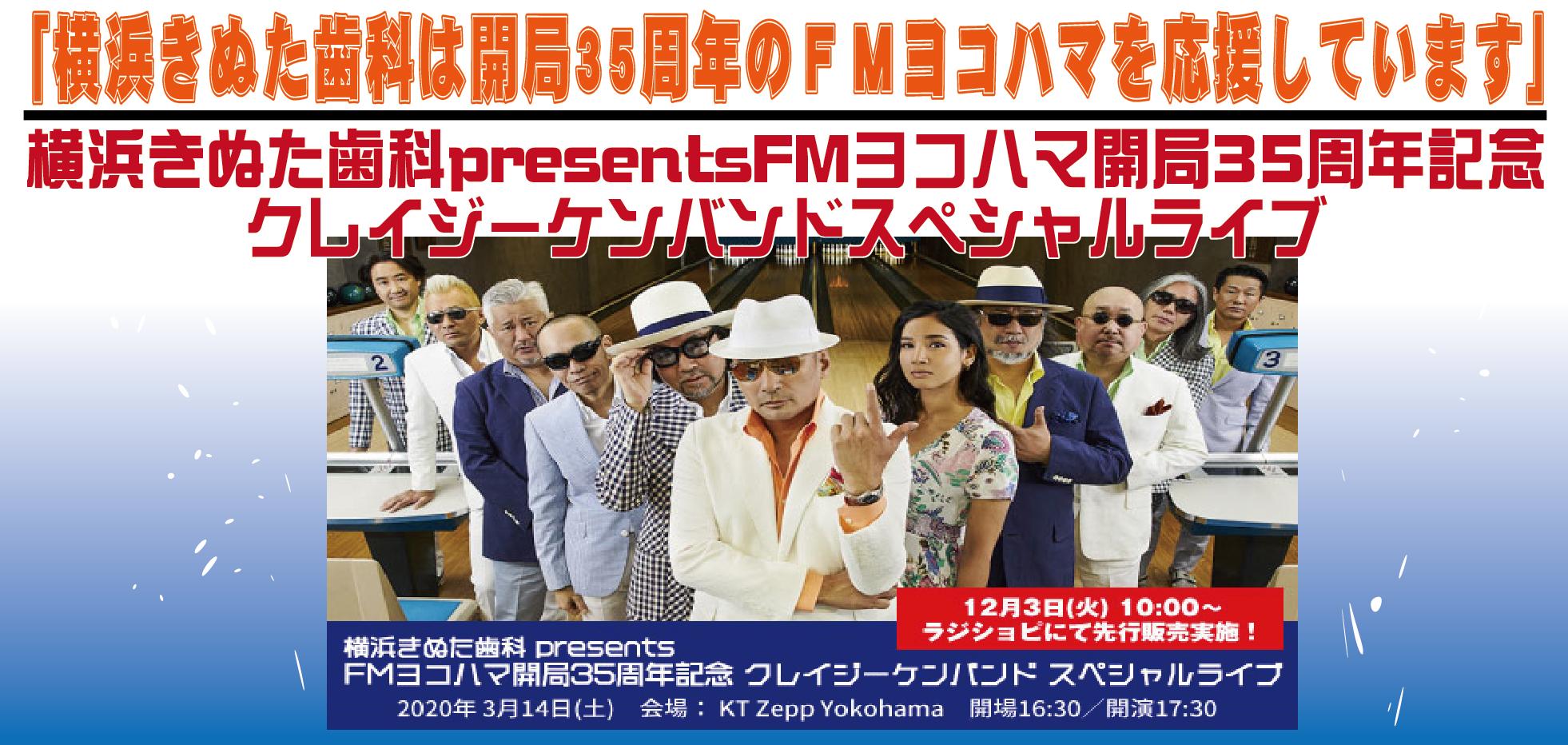 FMヨコハマ開局35周年記念クレイジーケンバンドスペシャルライブ協賛