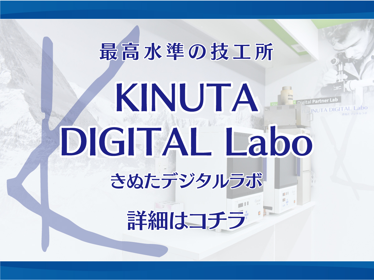 デジタルラボ